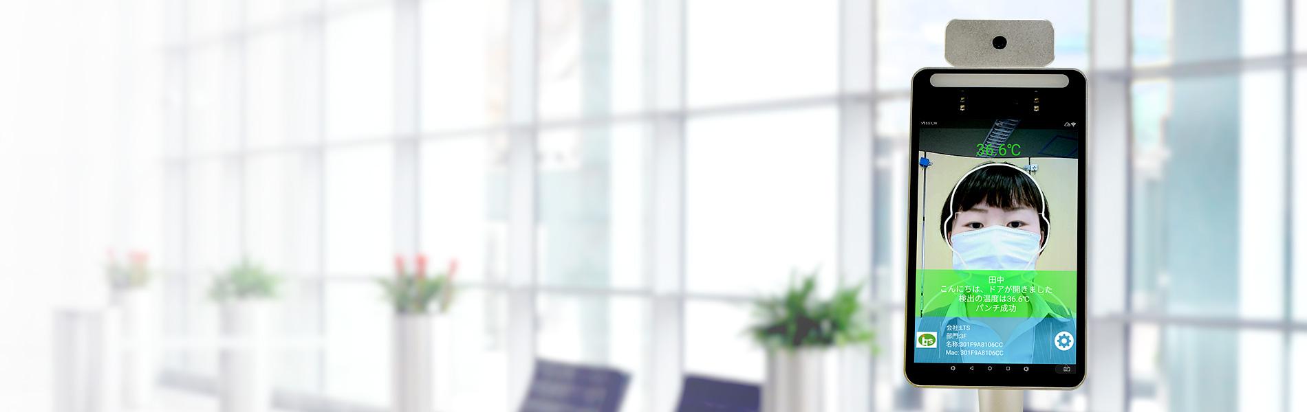 顔認証&非接触検温入退室管理システム